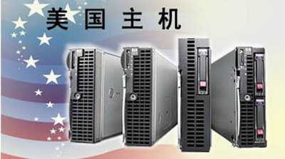 口碑比较的美国虚拟主机提供商