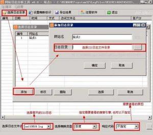 midphase主机如何查看网站日志