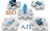 2017年必须掌握的五项SEO技术