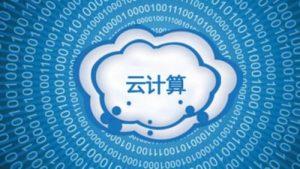 未来云计算服务对企业影响持续深化